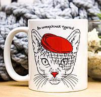 """Чашка кошка """"Вы интерэсная чудачка"""""""