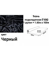 Ткань подкладочная Таффета 75 г/м, (50 г. м2), 150см х 100м