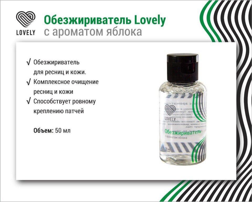 """Обезжириватель для ресниц и кожи """"Lovely"""", 50 мл"""