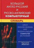 И. В. Баратов  Большой англо-русский и русско-английский компьютерный словарь