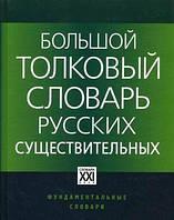 Ред. Л. Г. Бабенко  Большой толковый словарь русских существительных