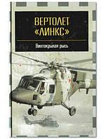 """Вертолет """"Линкс"""" - """"винтокрылая рысь"""". Никольский М.В."""