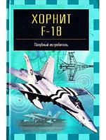 Хорнит F-18. Палубный истребитель. Ильин В.Е.