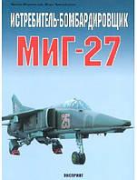 Истребитель-бомбардировщик МИГ-27. Марковский В., Приходченко И.