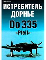 """Истребитель Дорнье Do-335 """"Pfeil"""". Борисов Ю."""