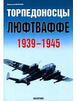 Торпедоносцы люфтваффе 1939-1945. Морозов М.