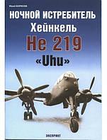 """Ночной истребитель Хейнкель He-219 """"Uhu"""". Борисов Ю."""
