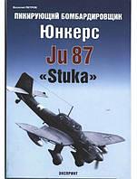 """Пикирующий бомбардировщик Юнкерс Ju 87 """"Stuka"""". Петров В."""