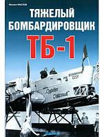 Тяжелый бомбардировщик ТБ-1. Маслов М.