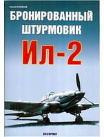Бронированный штурмовик Ил-2. Кузнецов С.