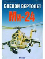 Боевой вертолет Ми-24. Мороз С., Приходченко И.