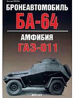 Бронеавтомобиль БА-64, Амфибия ГАЗ-011. Прочко Е.