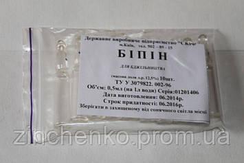 Бипин ( 0,5мл-1шт). Украина. На 10 доз