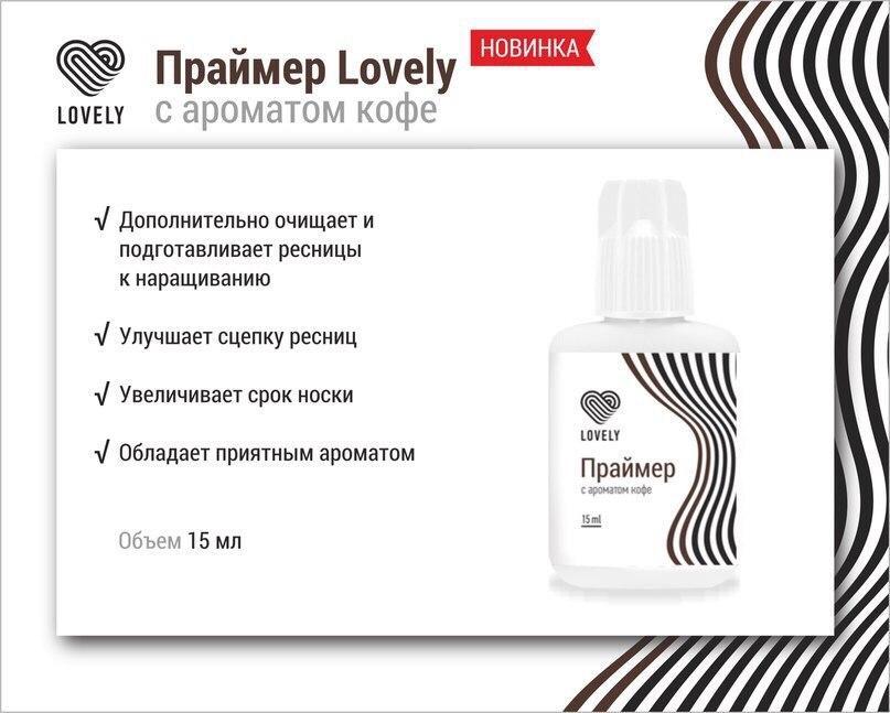 Праймер для наращивания ресниц «Lovely», с ароматом кофе 15 мл