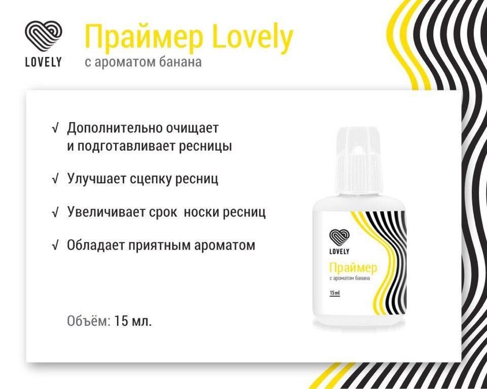 Праймер для наращивания ресниц «Lovely», с ароматом банана 15 мл
