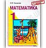 Учебник-тетрадь Математика 1 класс Часть 2 Авт: Захарова А. Изд-во: Развивающее обучение