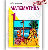 Учебник-тетрадь Математика 1 класс Часть 2 Авт: Захарова А. Изд-во: Развивающее обучение, фото 1