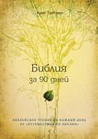 Біблія за 90 днів. Біблійне читання на кожен день