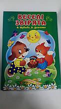 Книга твердая обложка А4 Детская сказка Веселые звери KN7 Септима
