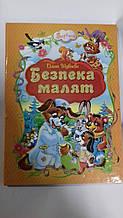 Книга детская твердая обложка А4 Безопасность малышей украинский язык KN9 Септима