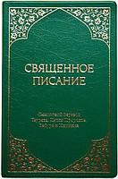 Священное Писание. Бол. формат. Смысловой перевод Таурата, Книги Пророков, Забура и Инджила
