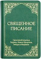 Священное Писание. мал. формат. Смысловой перевод Таурата, Книги Пророков, Забура и Инджила, фото 1