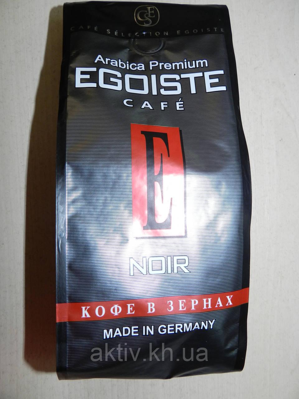Кофе Эгоист в зернах 250 грамм