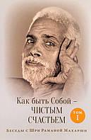 Как быть Собой - Чистым Счастьем. Беседы с Шри Раманой Махарши (в 2-х томах)