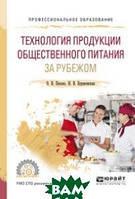 Пасько О.В. Технология продукции общественного питания за рубежом. Учебное пособие для СПО