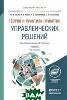Бусов В.И. Теория и практика принятия управленческих решений. Учебник для бакалавриата и магистратуры