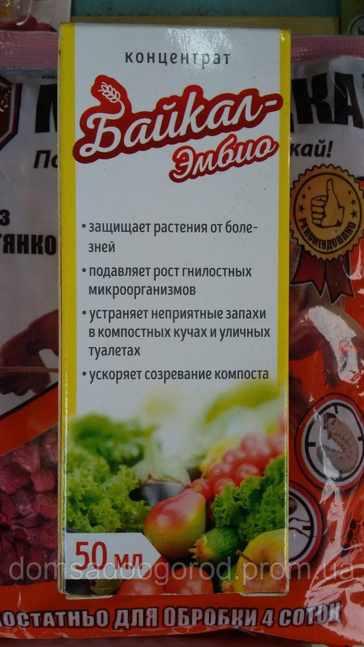 БАЙКАЛ ЭМ-1 КОНЦЕНТРАТ 50 мл 100% ОРИГИНАЛ - ДомСадОгород в Харькове