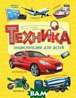 Клюшник Л. В. Техника. Энциклопедия для детей
