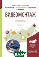 Пименов В.И. Видеомонтаж. Практикум. Учебное пособие для академического бакалавриата