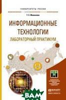 Мамонова Т.Е. Информационные технологии. Лабораторный практикум. Учебное пособие для прикладного бакалавриата