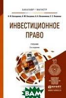 Беседкина Н.И. Инвестиционное право. Учебник для бакалавриата и магистратуры