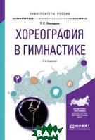 Лисицкая Т.С. Хореография в гимнастике. Учебное пособие для вузов