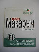 Семена томата Макарыч F1 1г