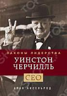 Уинстон Черчилль. Законы лидерства - Алан Аксельрод