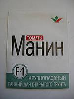 Семена томата Манин F1 1г