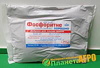 Минеральное удобрение Фосфоритная мука, 1 кг