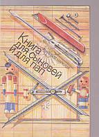 Анатолий Маркуша Книга для сыновей и для пап