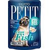 Консервы Petit Ocean Fish для собак малых пород, океаническая рыба, 80 г