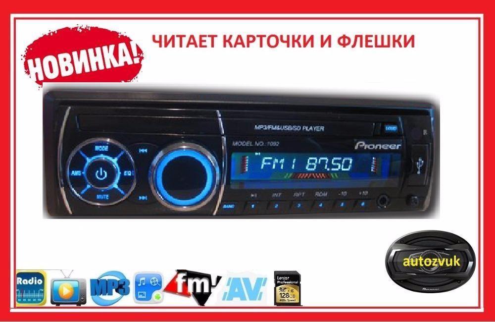 Автомагнитола Pioneer 1092 USB, SD, FM, AUX
