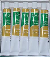 Краска акриловая для маникюра, золотистая по 22 мл, 5 шт в наборе