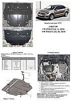 Защита двигателя,КПП  Volkswagen Polo sedan 2010-