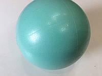 Мяч для пилатеса и фитнеса диаметр 20 см.