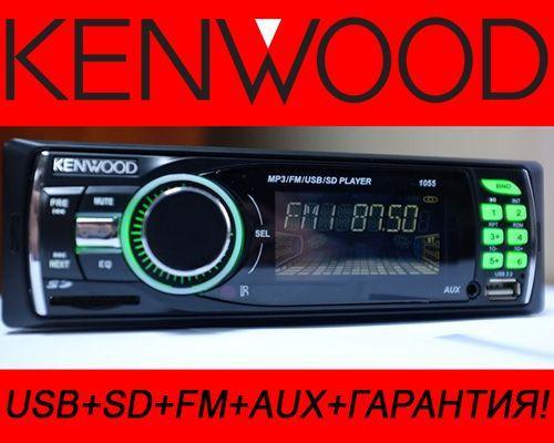 Автомагнітола Kenwood 1055 USB+SD+FM+AUX