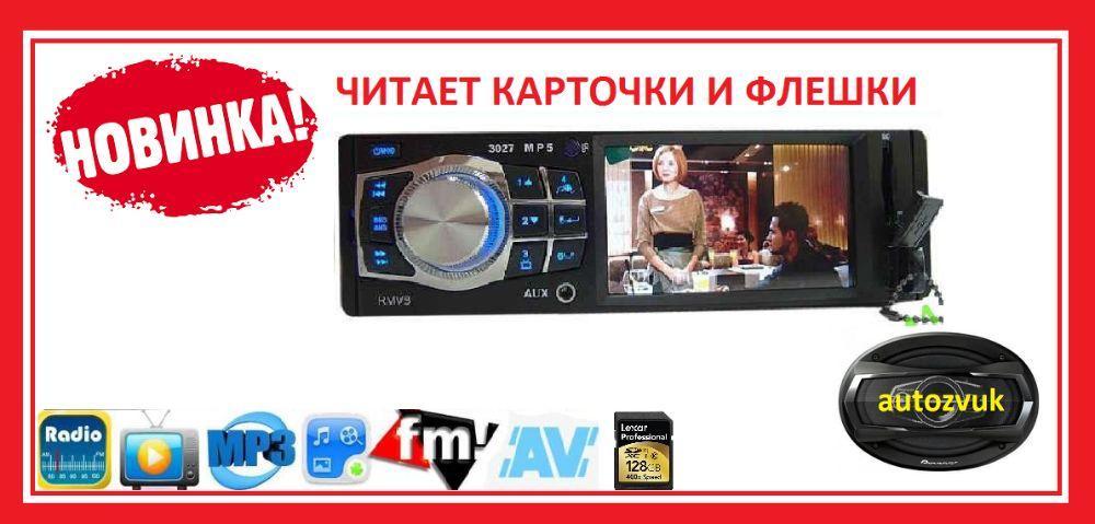 Автомагнитола SONY 3027 3,7'' поддержка видео