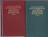 Алнксандр Дюма Граф Монте-Кристо в двух книгах