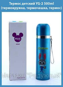Термос детский YG-2 500ml ( термокружка, термочашка, термос )